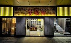郑州中式餐馆装修效果图