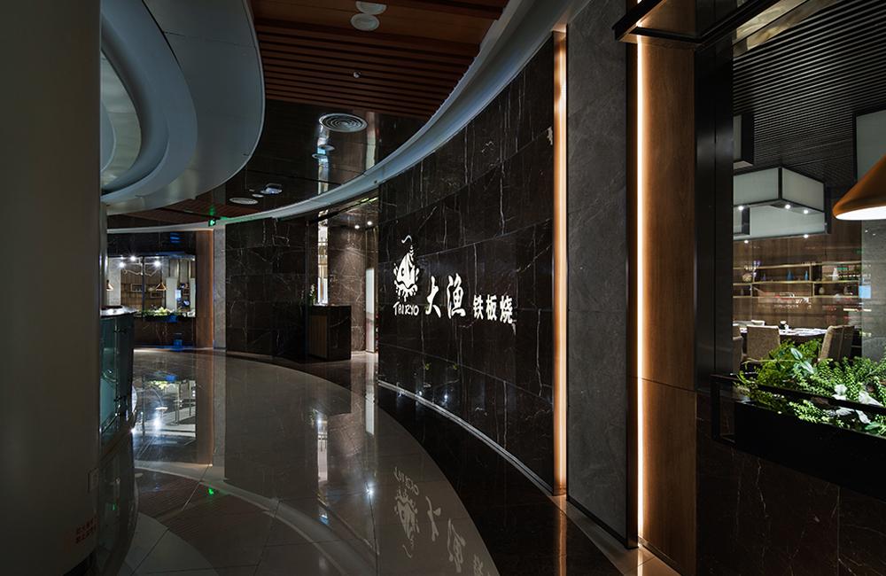 郑州大渔铁板餐饮店装修设计