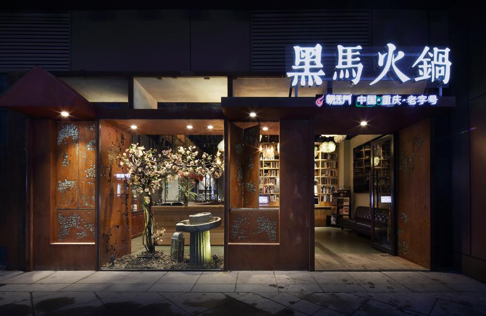 郑州黑马火锅店设计装修