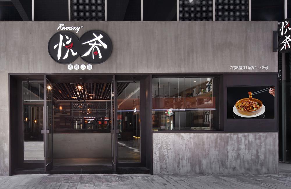 悦肴粤湘风味郑州餐厅装修设计